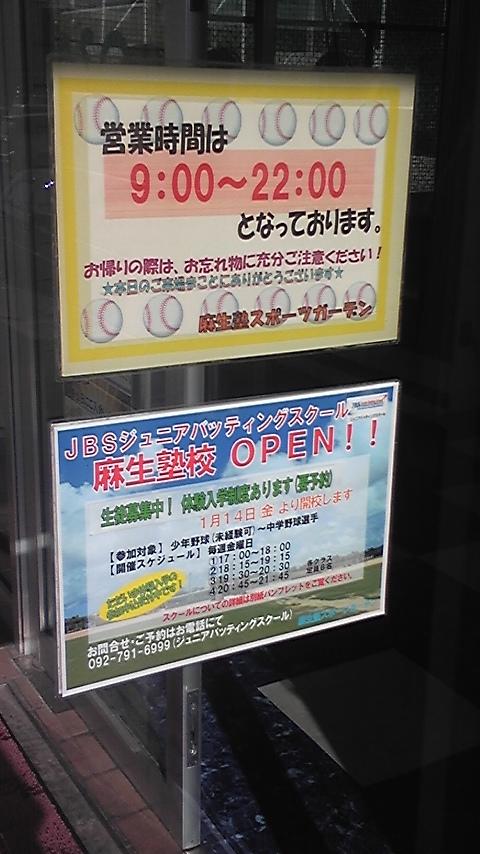 麻生塾スポーツガーデン