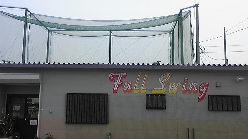 バッティングセンター Full Swing
