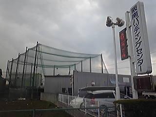 阪南バッティングセンター
