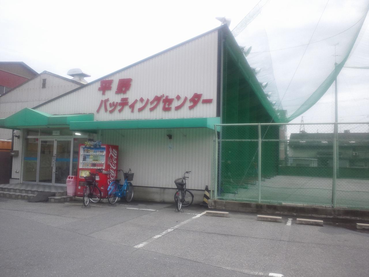 平野バッティングセンター