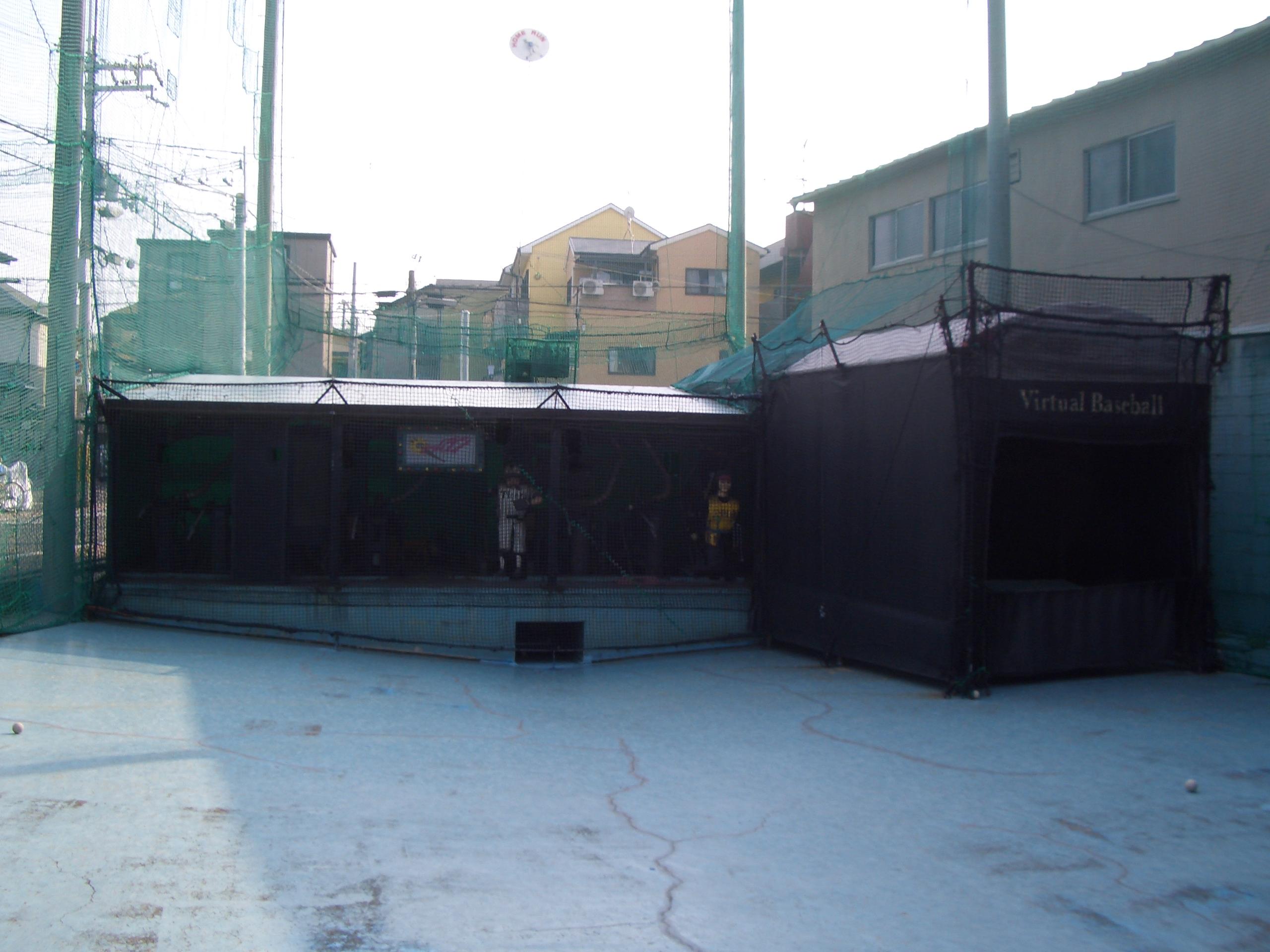 公園南バッティングセンター