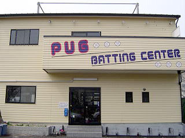 PUG バッティングセンター