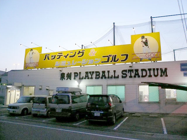 泉州プレイボールスタジアム