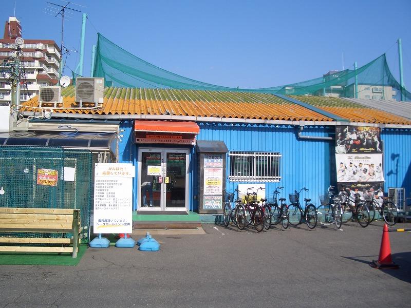 友井バッティングセンター