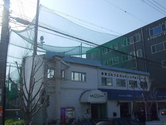 豊里バッティングゴルフセンター