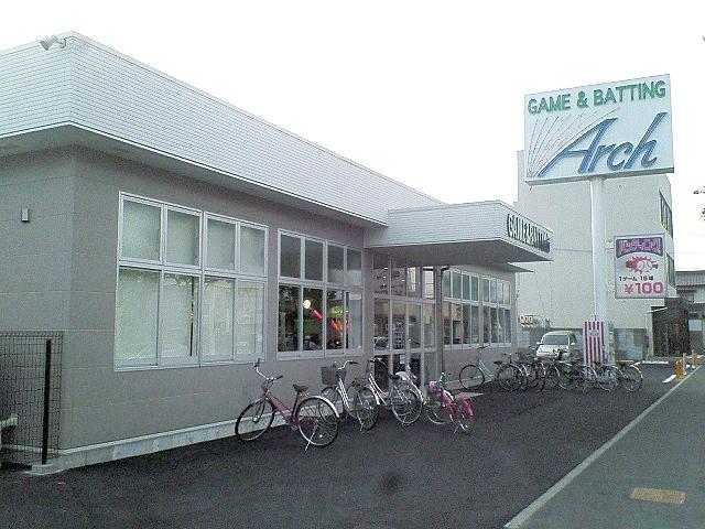 アーチ北山バッティングセンター