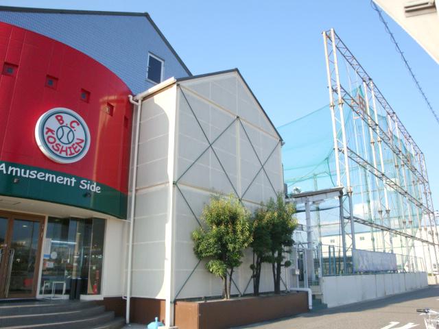 甲子園バッティングセンター