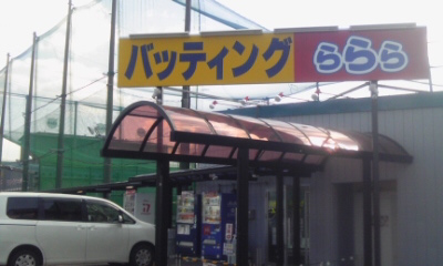 バッティングららら 三郷店