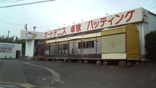 (株)富塚スポーツ
