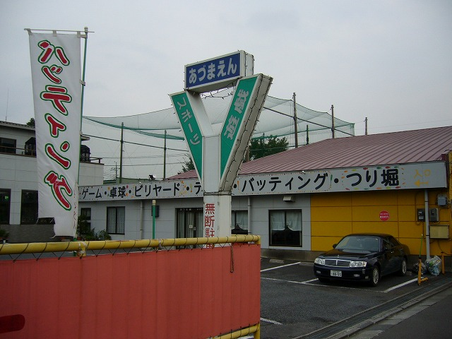 東園レジャーセンター
