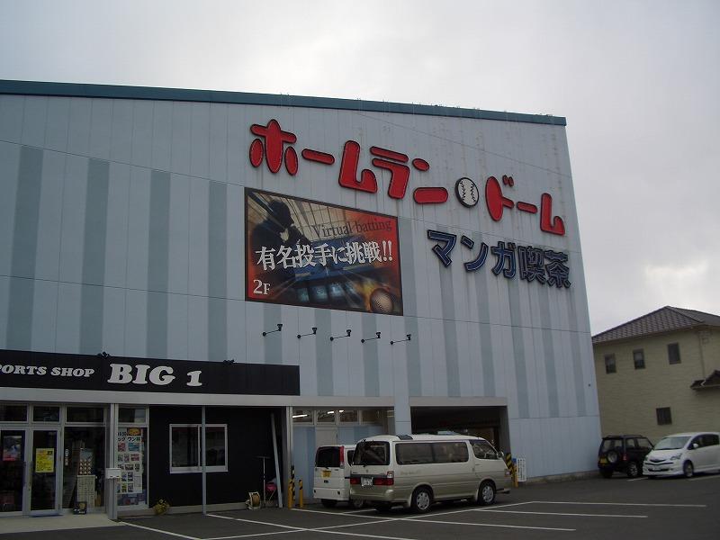 ホームランドーム高松店01