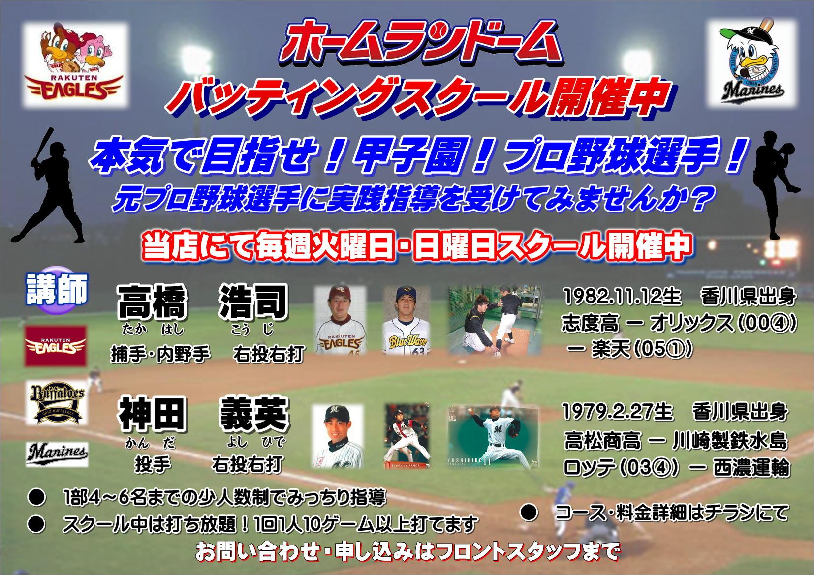 ホームランドーム高松店04
