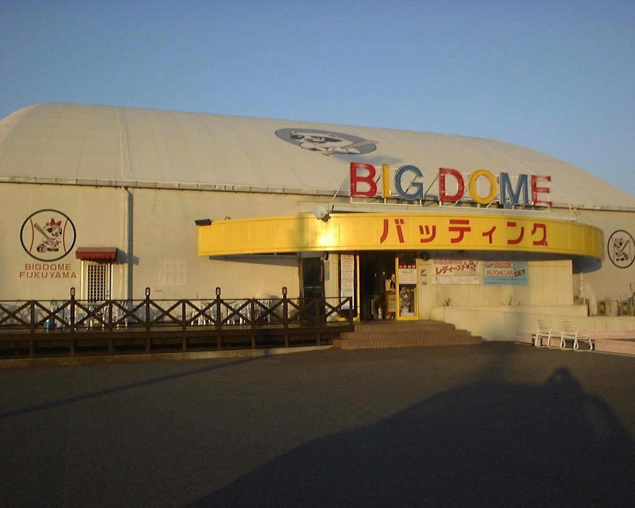 ビックドーム福山