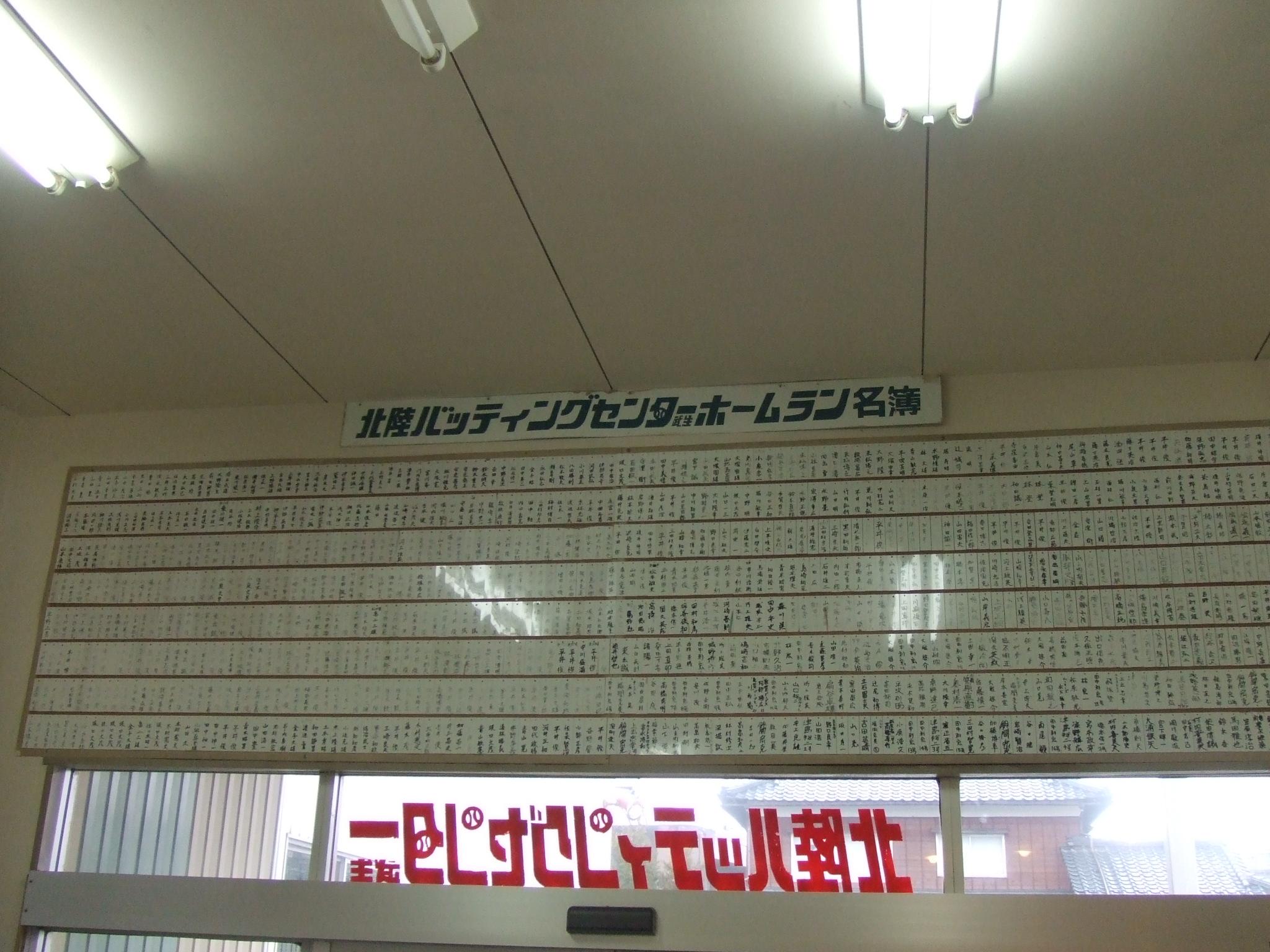 北陸バッティングセンター武生03