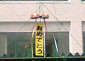 本厚木駅前バッティングセンター