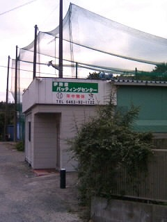 伊勢原バッティングセンター
