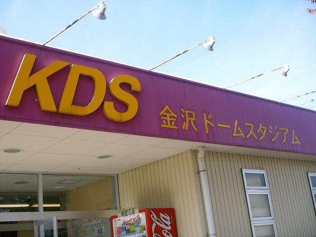 金沢ドームスタジアム