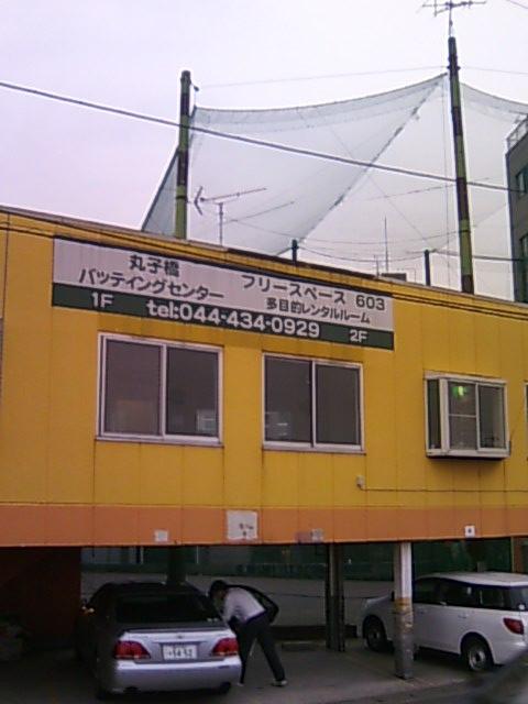 丸子橋バッティングセンター
