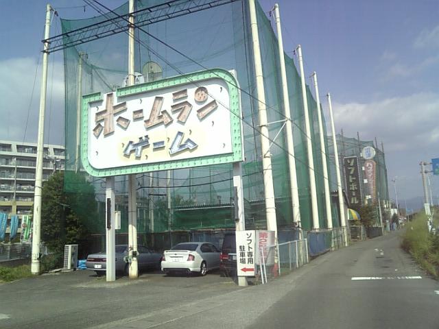 沼津バッティングスタジアム
