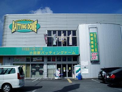 小田原バッティングドーム