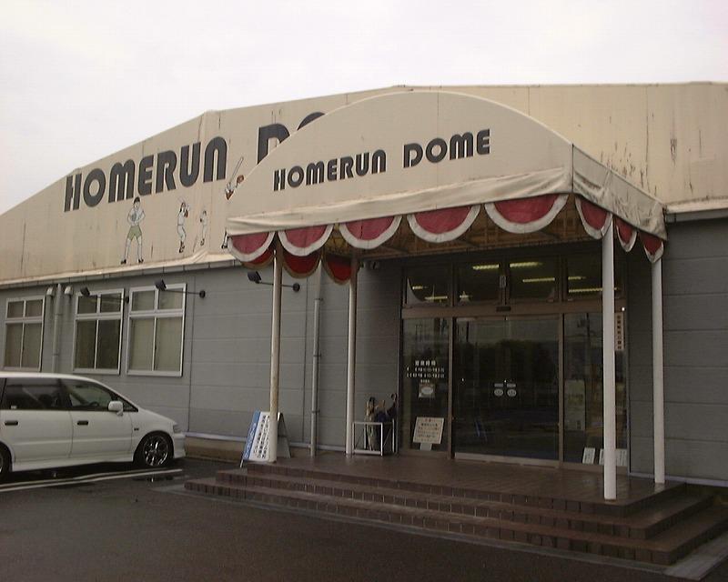 ホームランドーム岡山店