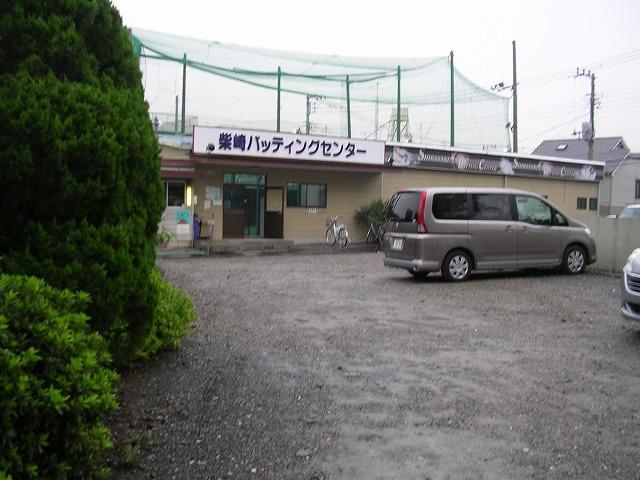 柴崎バッテイングセンター