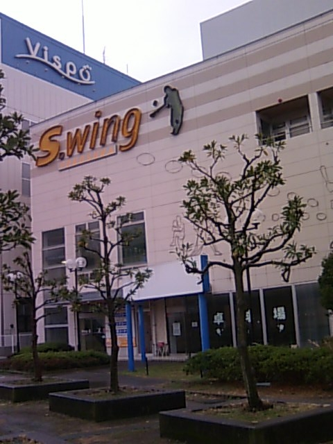 スウィング横須賀