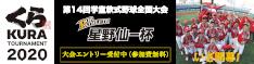 第1回くら寿司・トーナメント2020(第14回ポップアスリート星野仙一杯)