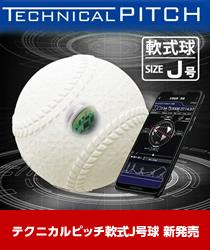 テクニカルピッチ軟式J号球 新発売