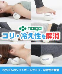 健康ボール